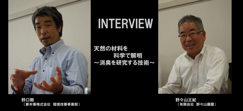 interview03